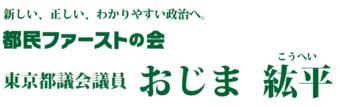 おじま 紘平 オフィシャルサイト | 都民ファーストの会 東京都議会議員